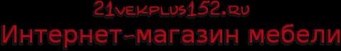 21vekplus152.ru Logo