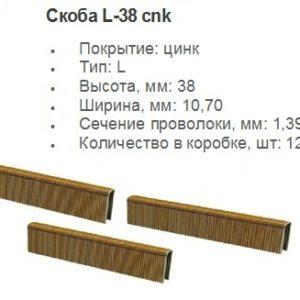 Скоба L-38 (12,6 тыс.шт)