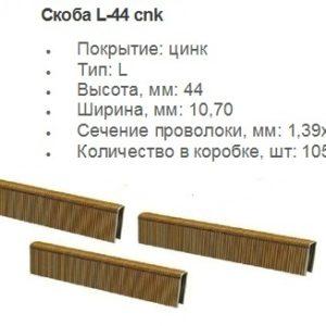 Скоба L-44 (10,5 тыс.шт/13,21 кг)