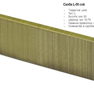 Скоба L-50 (9 тыс.шт/13,13 кг)