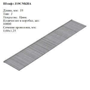Штифт J19 CNKHA (10 тыс.шт)