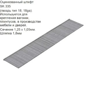 Штифт SK335 (5 тыс.шт)