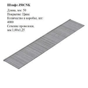 Штифт J 50 CNKHA