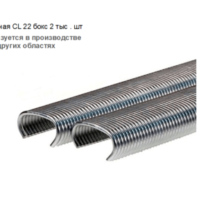 Скоба CL 22 (2 тыс.шт)