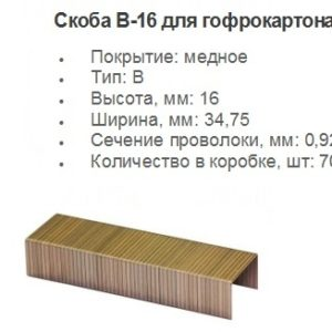 Скоба B-16 дл¤ гофрокартона (7 тыс.шт)