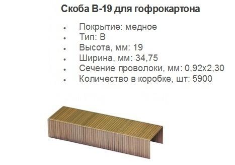 Скоба B-19 для гофрокартона (5,9 тыс.шт)